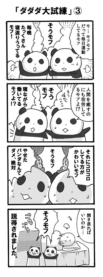 mf_047_03
