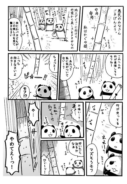 taketori_01