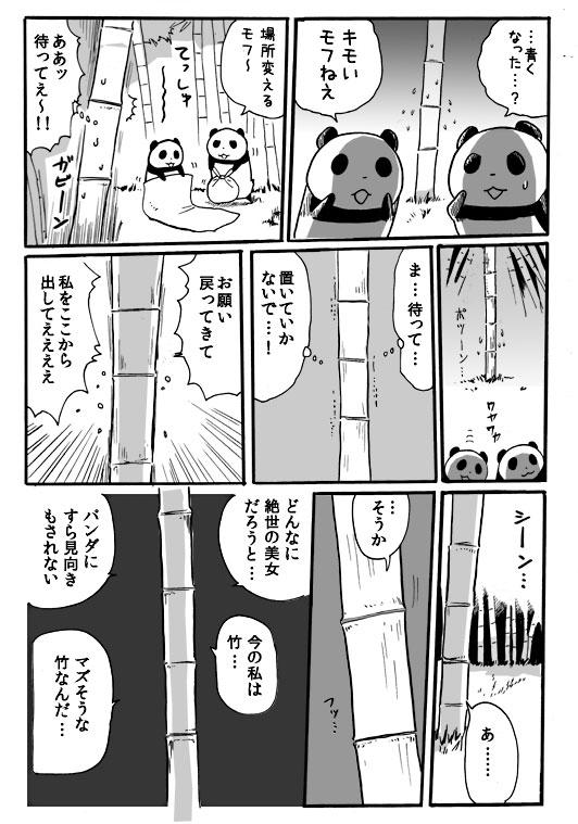taketori_02