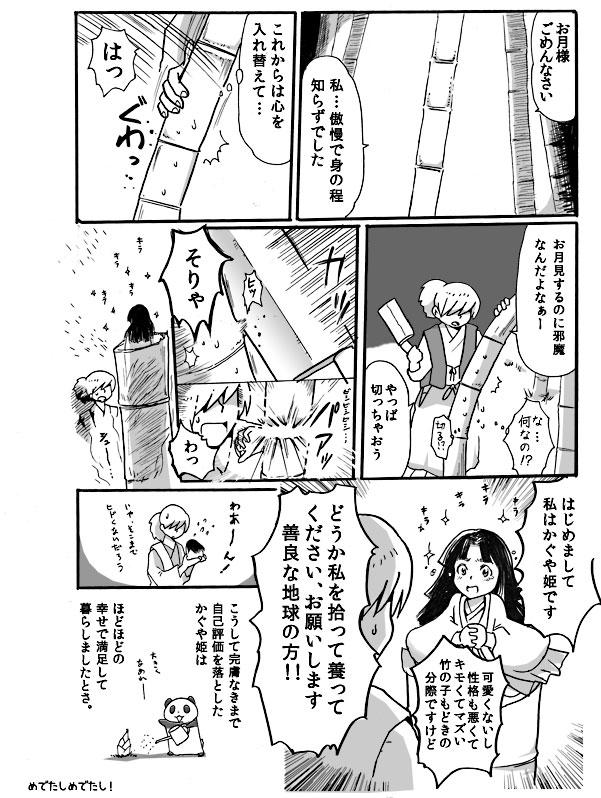 taketori_03