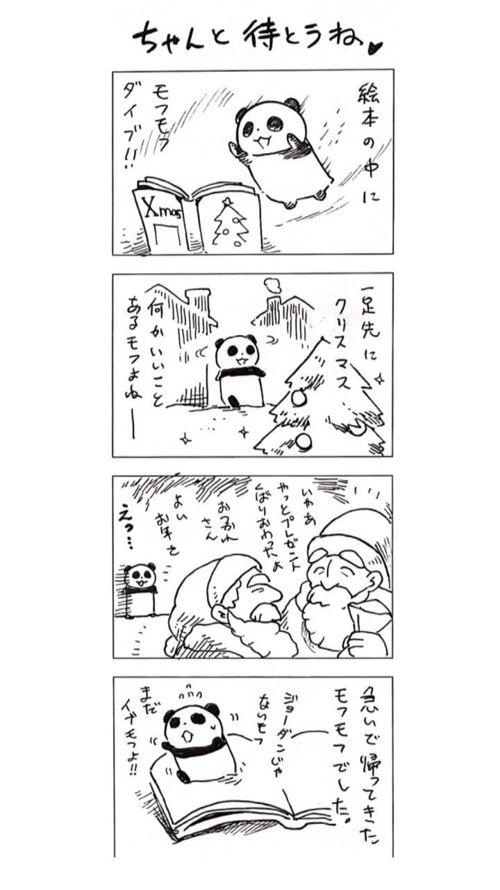 christmof